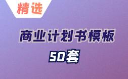 商业计划书模板(50套)