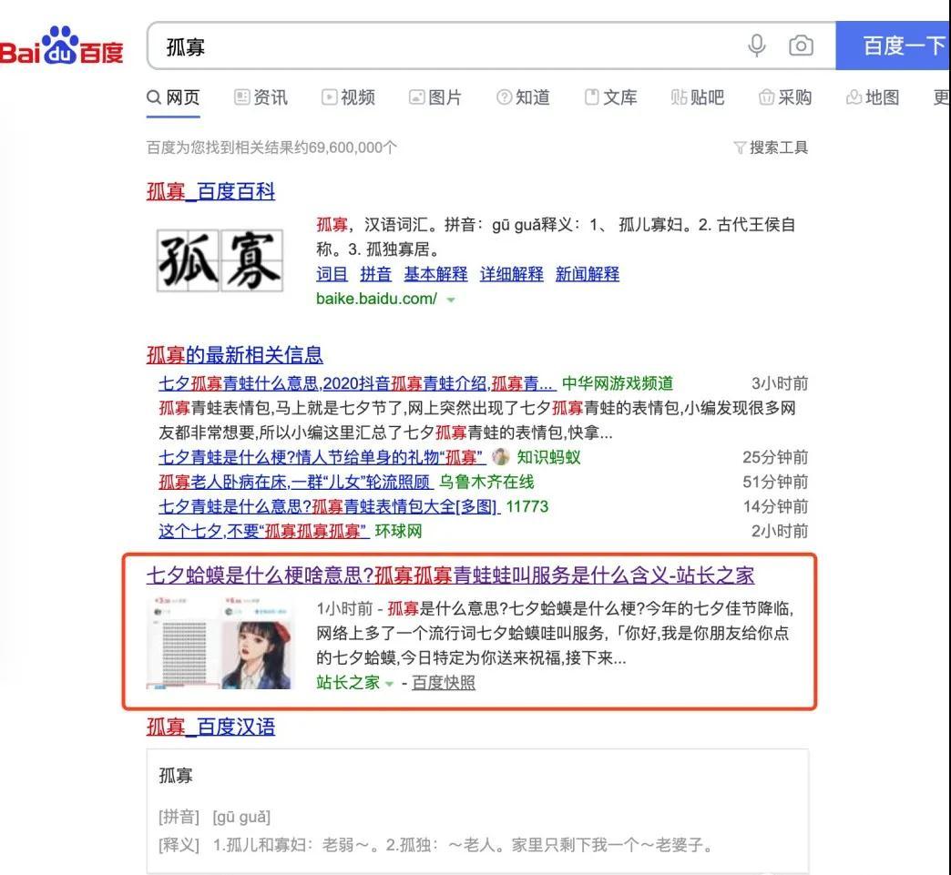 """靠""""七夕蛤蟆""""一夜赚 10 万,普通人能复制哪些零门槛赚钱思路?"""