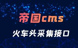 帝国CMS7.5火车头免登陆采集接口模块及规则