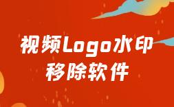 视频logo水印移除软件(已汉化)