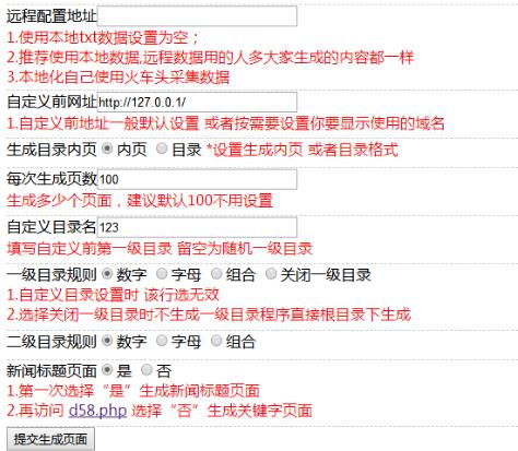 D58静态网页批量生成程序