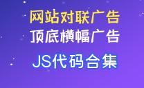 网站对联广告,横幅广告,底部横幅广告JS代码合集