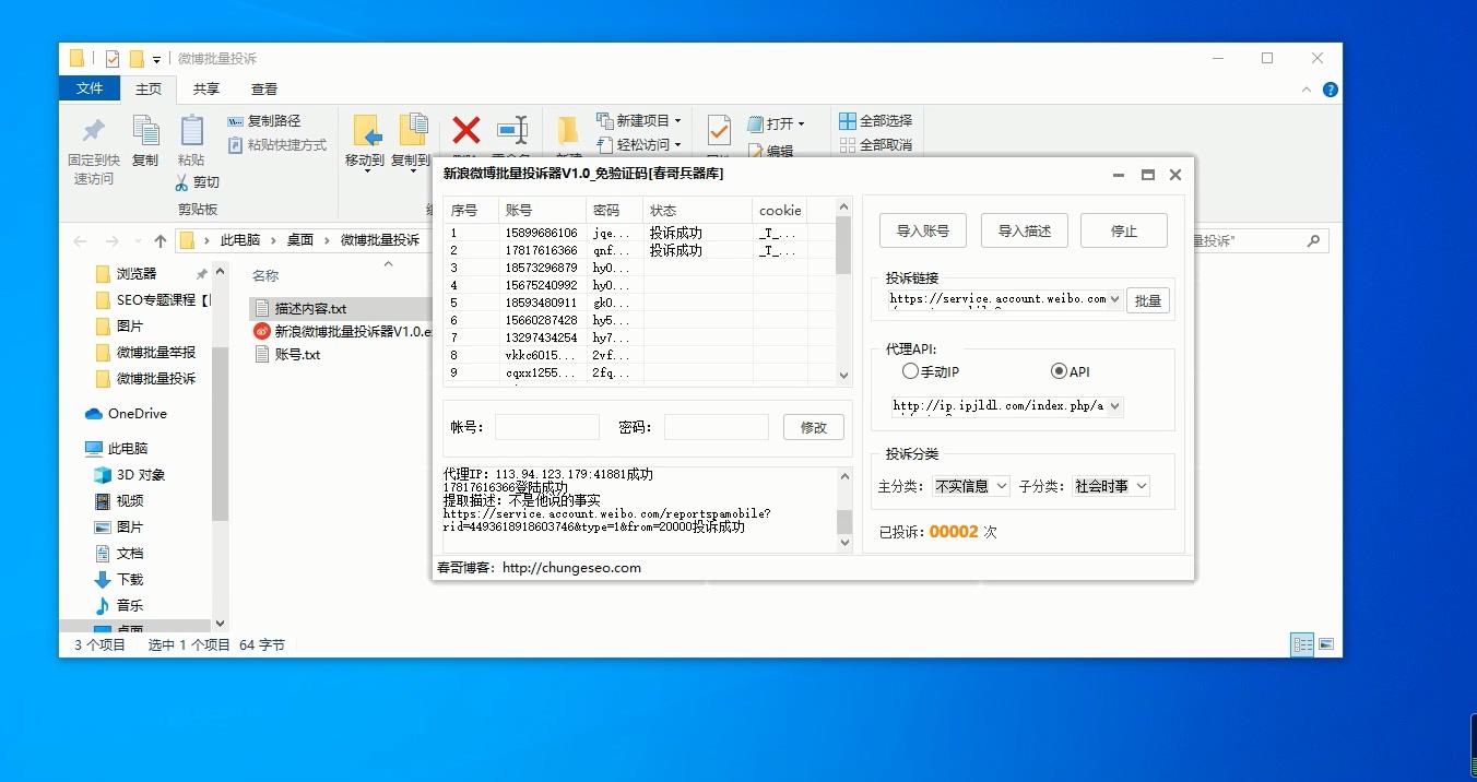 微博批量投诉器V1.0_微博负面删除工具