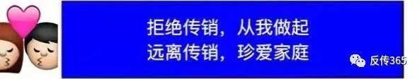 """蜜源APP发展在校大学生""""拉人头""""赚钱 号称""""无限级佣金""""被质疑涉嫌传销"""