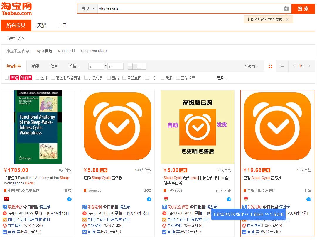 分享一个实测月入5000的淘宝虚拟项目:Appstore账号共享的副业赚钱玩法