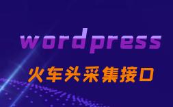 wordpress火车头免登陆采集接口模块及规则