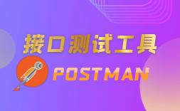 接口测试工具POSTMAN下载