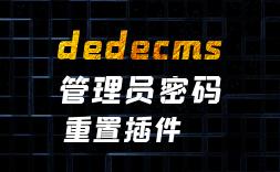 dedecms忘记管理员密码重置插件