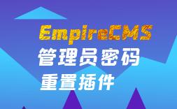 帝国CMS忘记管理员密码重置插件