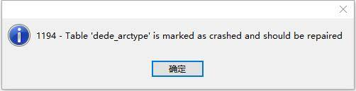 "dedecmsMySQL数据库""is marked as crashed and should be repaired""故障修复"