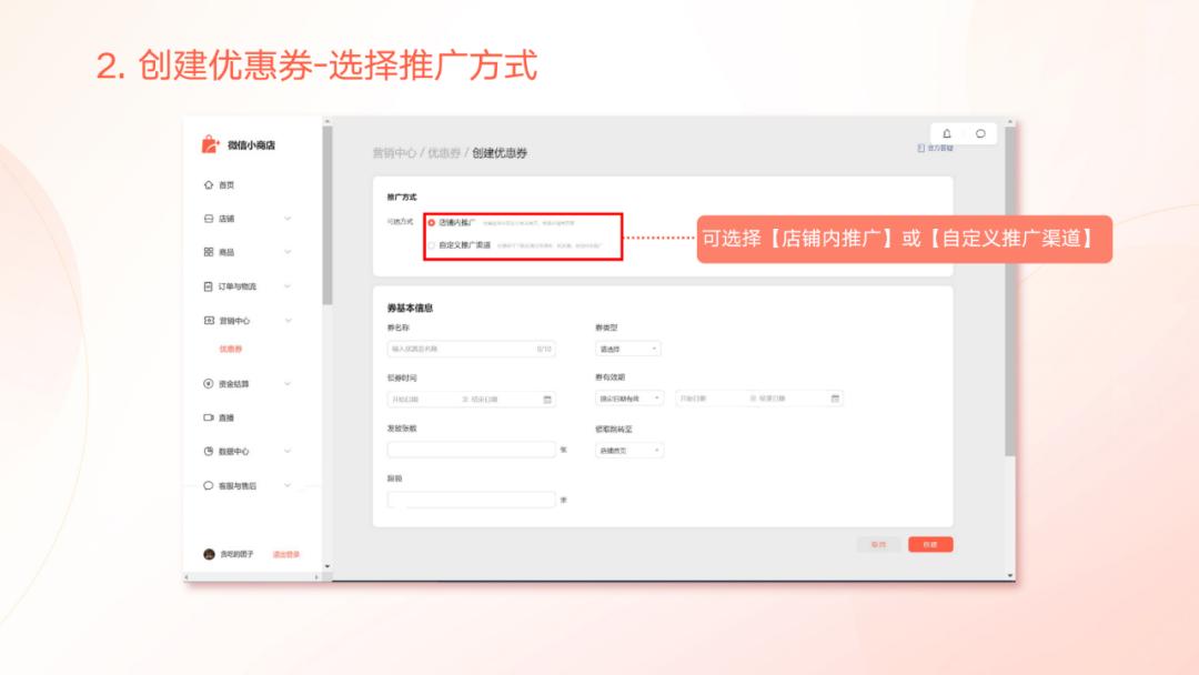 微信小商店企业&个体户 店铺运营完整版