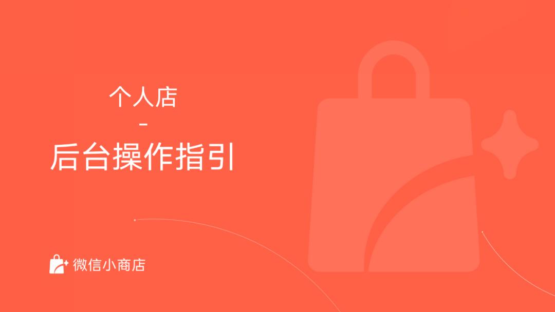 微信小商店个人店 | 店铺运营(完整)