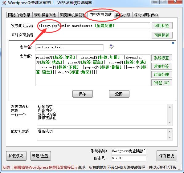Wordpress火车头采集发布模块+接口
