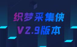 织梦采集侠v2.9