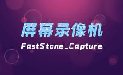 屏幕录像机FastStone_Capture