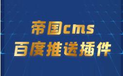帝国CMS百度主动推送插件(精华版)+移动端同步生成插件