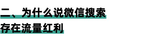 万字长文丨如何利用微信的「搜一搜」来赚钱?