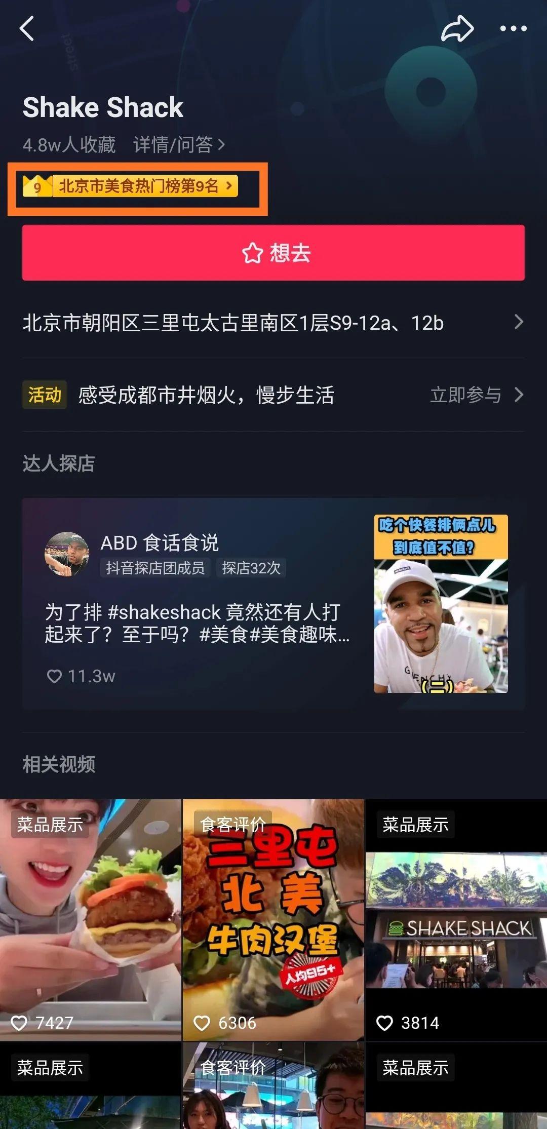 新媒体推广三驾马车之抖音推广