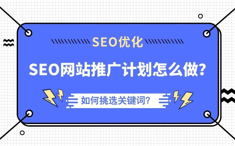 SEO网站推广计划怎么做?如何挑选关键词?