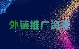 最新seo外链推广资源(合集).XLS