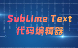 Sublime Text代码编辑器