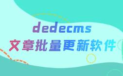 dedecms文章批量更新软件