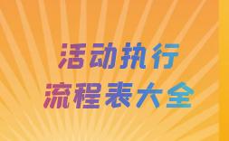 活动方案执行流程全套(22份).xlsx