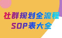 社群规划全流程SOP表大全