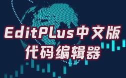 EditPlus中文版代码编辑器