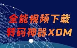 全能视频下载转码神器(中文版)