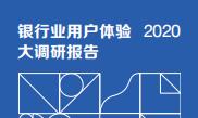 银行业用户体验2020大调研报告