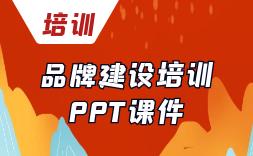 品牌建设培训PPT课件