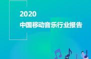 2020中国移动音乐行业报告