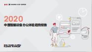 2020中国智能移动设备体验趋势报告