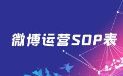 微博运营SOP表.xlsx