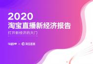 2020年淘宝直播新经济报告