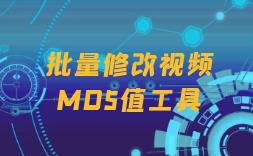 批量修改视频MD5值工具