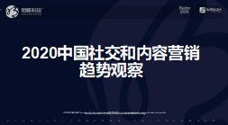 2020中国社交和内容营销趋势观察