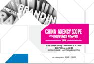 2020年中国营销趋势研究报告