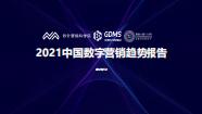 2021中国数字营销趋势报告