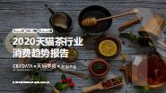2020天猫茶行业消费趋势报告