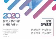 2020年国际大都市科技创新能力评价报告