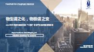 """2020年楼市定位调整及""""十四五""""房地产再出发专题研究报告"""