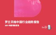 中国行业趋势报告:2021年度特别报告