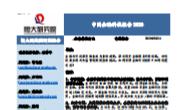 2020中国金融科技行业报告