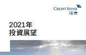 2021年投资展望