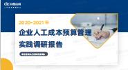 2021年企业人工成本预算管理实践调研报告