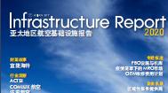 2020年亚太地区航空基础设施报告