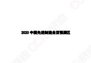 2020中国先进制造业百强园区
