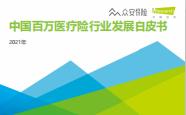 2021年中国百万医疗险行业发展白皮书